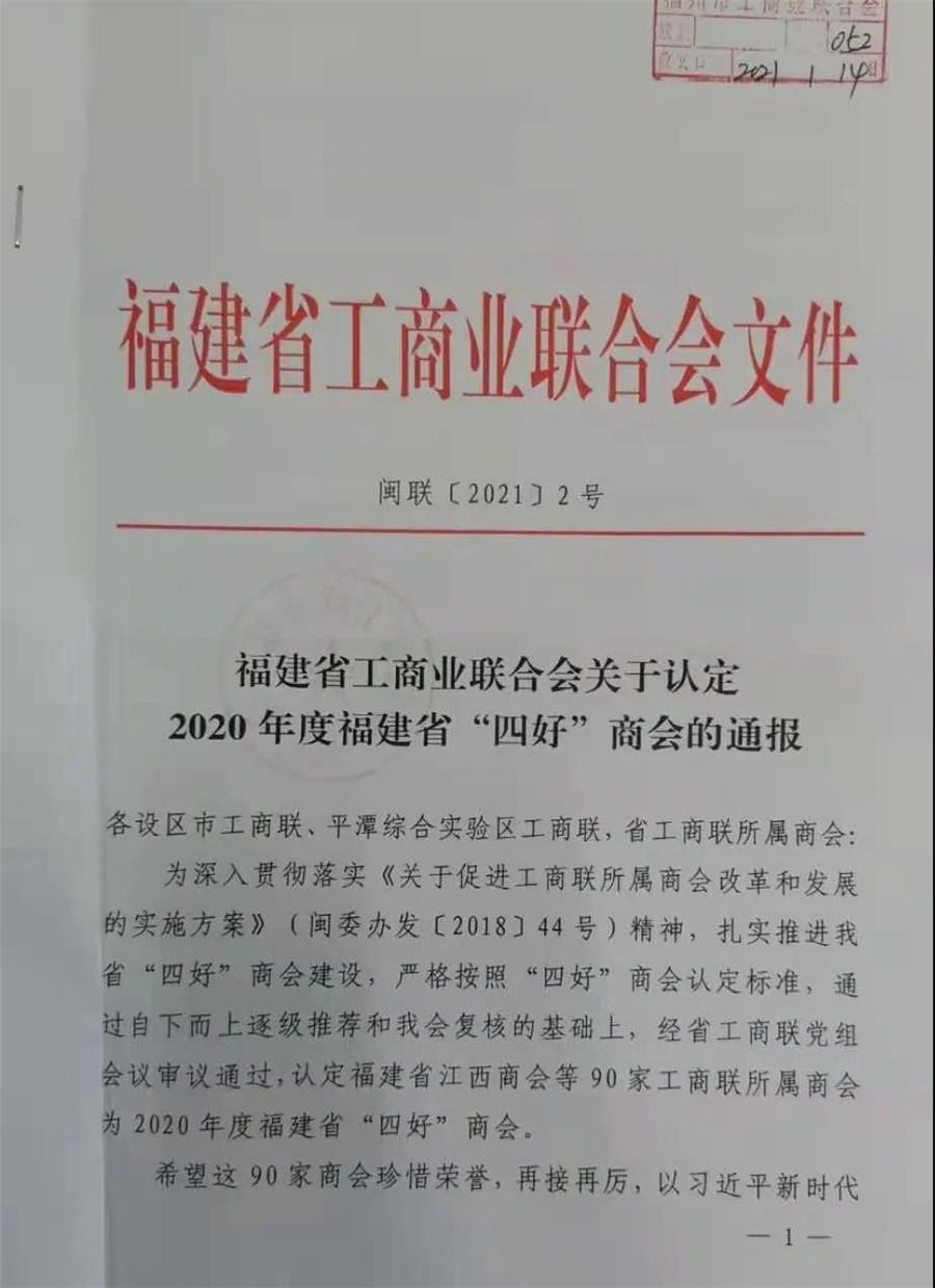 福建省四好商會 (1).jpg