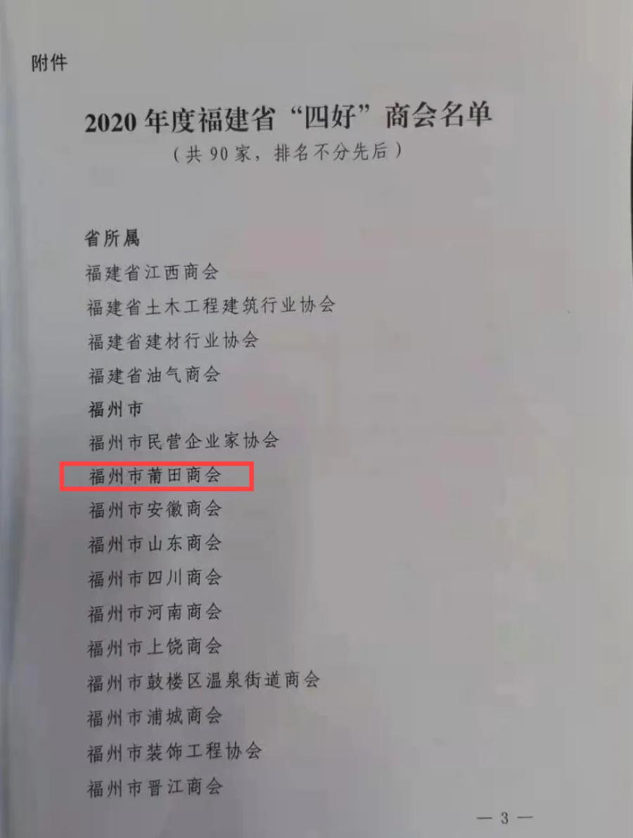 福建省四好商會 (1).png
